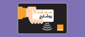 اشتروا سمارت روشارج: بطاقة 10 دراهم أو ملصقة 15 درهم