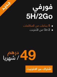 5 heures d'appels + 2 Go d'internet à 49 Dh/mois