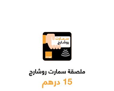 ملصقة سمارت روشارج:15  درهم