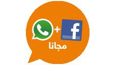Facebook+Whatsapp مجانا