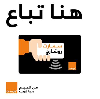 La Smart Recharge est vendue dans les agences Orange et chez les revendeurs Orange qui affichent le sticker